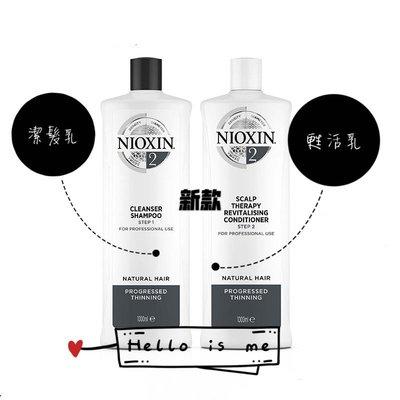 NIOXIN 儷康絲/耐奧森 頭皮調理 #2號 賦活甦活乳/頭皮修護霜 1000ml押頭另購
