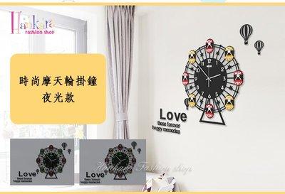 ☆[Hankaro]☆ 創意新風格立體壓克力時尚摩天輪造型鐘擺掛鐘