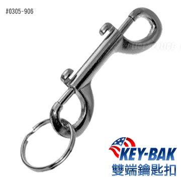 【EMS軍】美國KEY-BAK 雙端鑰匙扣-(公司貨) # 0305-906 ( 銀色 )