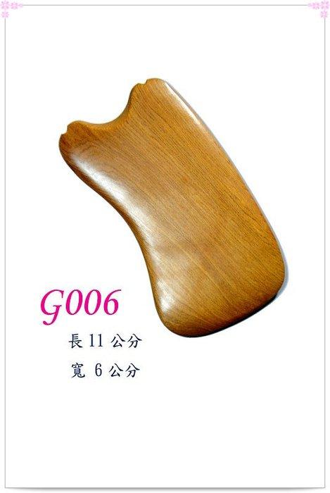 【白馬精品】四角彎,四角刮,熊爪型。(G006,G007,G037)