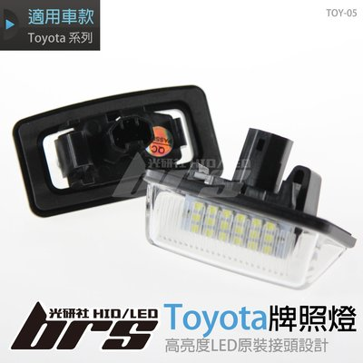 【brs光研社】TOY-05 Toyota LED 牌照燈 豐田 Altis Corolla Crown Previa