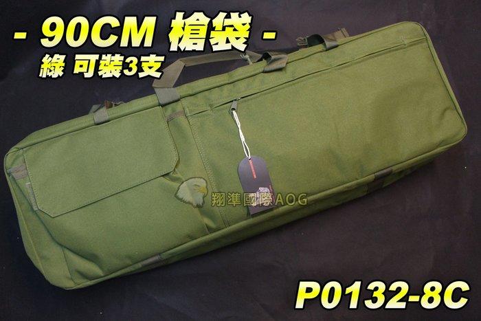 【翔準軍品AOG】(綠)90CM 槍袋(可裝3支) 強化 雙層槍袋 長槍 手槍 瓦斯 彈匣 零件 包包 P0132-8C