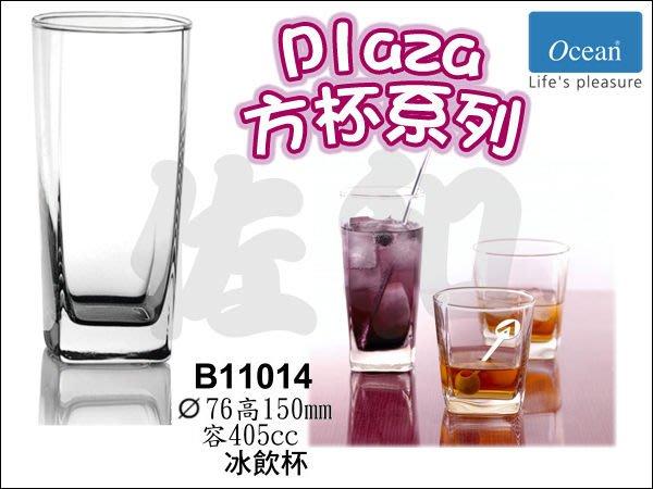 ~佐和陶瓷餐具~【=Ocean Glass=Plaza方杯系列-25B11014方型冷飲杯】∥同商品6入不零售