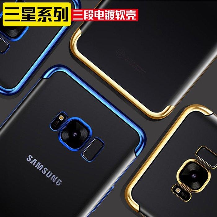 三星 S10 S10PLUS S10e 手機殼 電鍍藍光 電鍍鐳雕 透明背 攝像頭保護 軟殼全包 防摔抗震 保護套