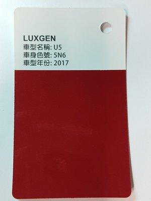 艾仕得(杜邦)Cromax 原廠配方點漆筆.補漆筆 LUXGEN 全車系 顏色:光漾紅 色號:5N6