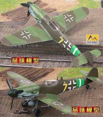 #上新嚴選 小號手塑料成品 172 二戰德國空軍 BF109G-10  戰斗機[模型]-391382