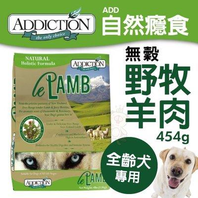 48h出貨*WANG*Addiction自然癮食 野牧羊肉 狗飼料454g/ 包 優質蛋白來源 不含組合肉等人工添加物 新北市