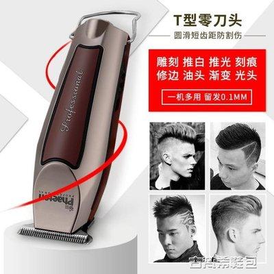 理髮器 復古油頭電推剪T型0刀頭髮廊專用理髮器雕刻痕電推子光頭推剃頭刀