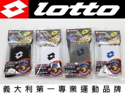 (高手體育)樂得 LOTTO 彈性避震機能 運動襪(3雙) 另賣 nike 斯伯丁 molten 籃球 打氣筒 籃球袋