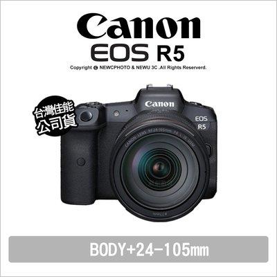 【薪創光華】Canon 佳能 EOS R5 + RF 24-105mm 8K 公司貨