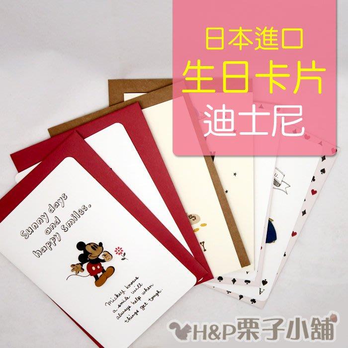 現貨 Disney 迪士尼 生日卡片 米奇 米妮  愛麗絲 維尼 小豬 木雕 日本進口 生日禮物[H&P栗子小舖]