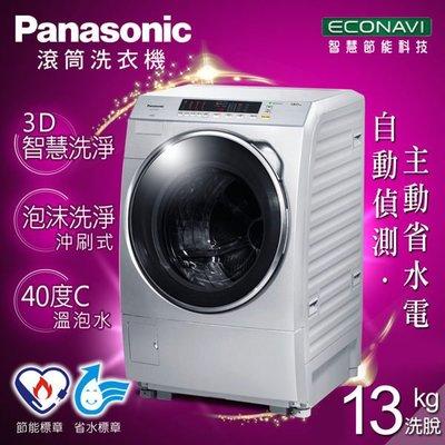 【全家家電】《享折扣》Panasonic NA-V130DW 13公斤 滾筒式洗衣機-炫亮銀