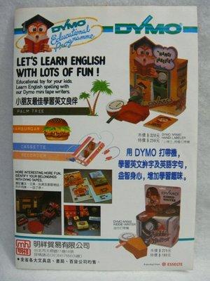 早期70年代廣告 - 打字機 (18.5X26) ~