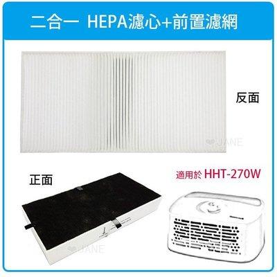 二合一HEPA濾心+前置濾網 適用Honeywell HHT270WTWD1個人用空氣清淨機 規格同HRF-201B