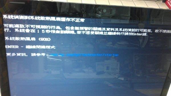 HP 筆電風扇換新 原廠全新 散熱風扇(90B) 90D自動關機 無法進系統 15-AU141TX 風扇 現場完工
