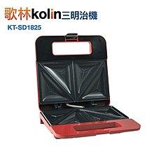 Kolin歌林/三明治機/健康早餐/KT-SD1825