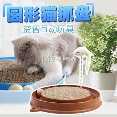 日和生活館 貓玩具貓抓板磨爪器大號瓦楞紙貓玩具圓形貓磨甲S686