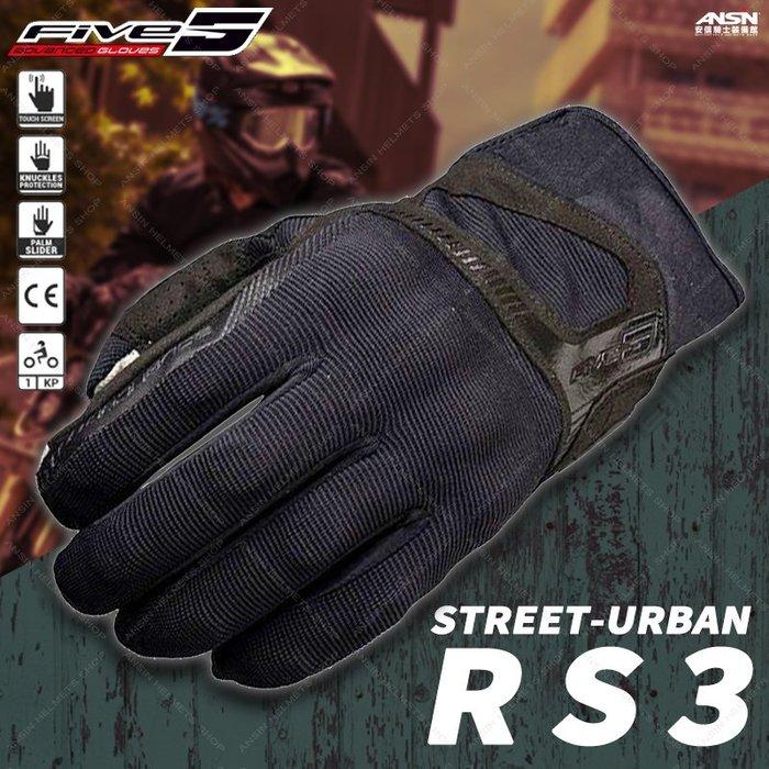 [中壢安信] 法國 FIVE Advanced Gloves 手套 STREET URBAN RS3 黑 防摔手套