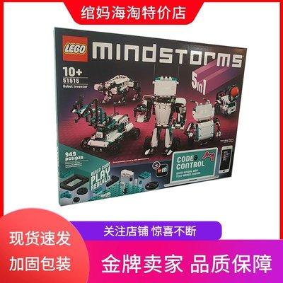 樂高積木【現貨】LEGO樂高科技組51515 MINDSTORMS編程機器人拼裝積木