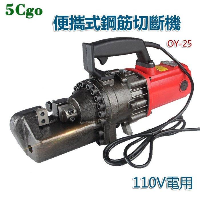 5Cgo【批發】含稅 便攜式手提鋼筋切割機液壓鋼筋切斷機電動鋼筋剪直徑4-25mm 557598030893