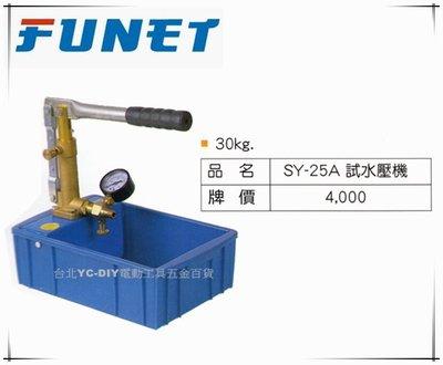 【台北益昌】FUNET 試水壓機 SY-25A
