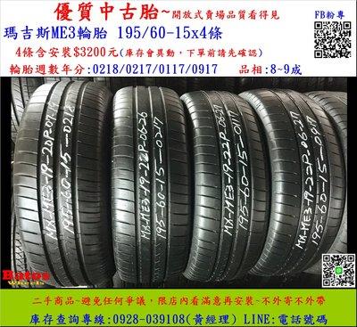 中古/ 二手輪胎 195/ 60-15瑪吉斯 8成新 米其林/ 馬牌/ 橫濱/ 普利司通/ TOYO/ 瑪吉斯/ 固特異 台中市