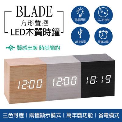 【刀鋒】BLADE方形聲控LED木質時鐘 現貨 當天出貨 鬧鐘 數字鐘 方鐘 電子鐘