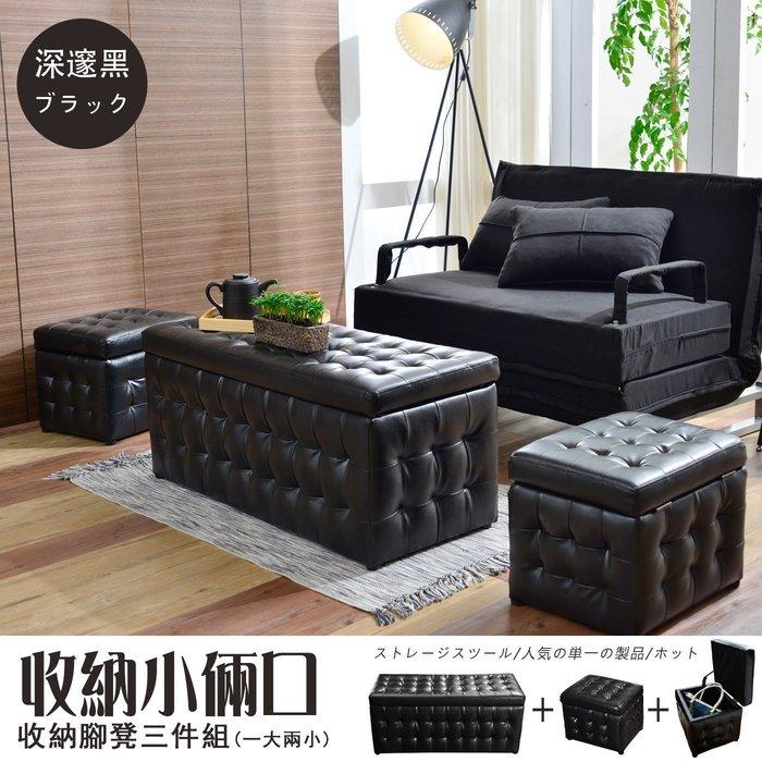 【班尼斯名床】~日本熱賣‧【Kojiro收納小倆口‧皮革沙發收納腳凳三件組(一大兩小)】