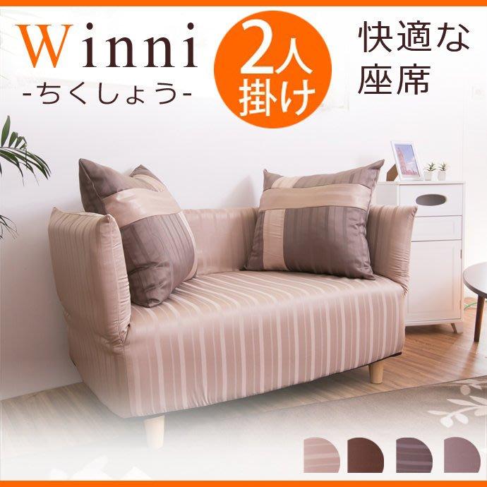 【BNS居家生活館】Winni溫妮日系摩登布沙發(雙人座) ~ 沙發 / 休閒椅 /貴妃椅