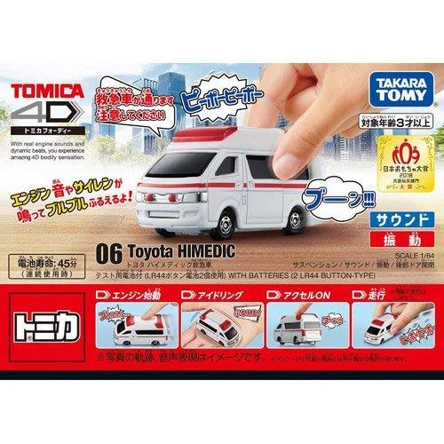 TOMICA 4D 小汽車 06 Toyota 救護車