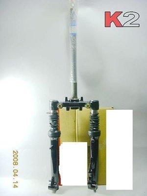 K2零件王.全新原廠型前避.前叉組.前叉總成.RS-100
