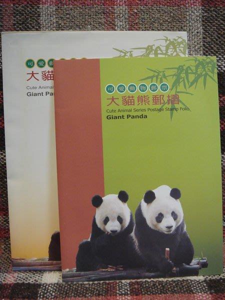 全新可愛動物郵票【大貓熊郵褶】Giant Panda,只有一套,低價起標無底價!免運費!