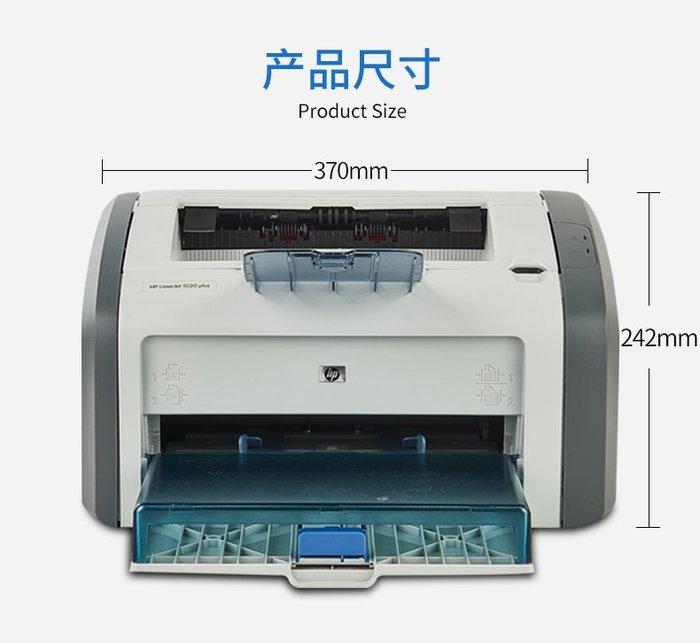 惠普hp1020plus黑白激光打印機家用小型商務辦公打印機hp1020打印打印机