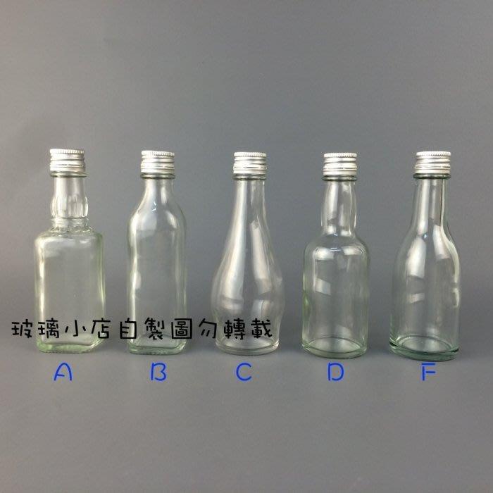 =50cc樣品瓶= 玻璃小店 試用瓶 小酒瓶 梅精瓶 玻璃瓶 空瓶 酒瓶 醋瓶 容器 瓶子 婚禮小物