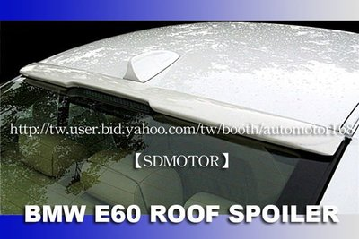 【SD祥登汽車】後上遮陽 後上擾流 後遮陽 ABS 寶馬 BMW E60 5系列 大5 520i 523i 525i 528i 535i 530i
