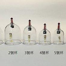 神農氏拔罐器專用拔罐杯1~7號平口杯