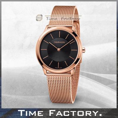 【時間工廠】CK Calvin Klein Minimal 凱文克萊時尚米蘭鋼帶 黑x金 K3M2262Y (女款)