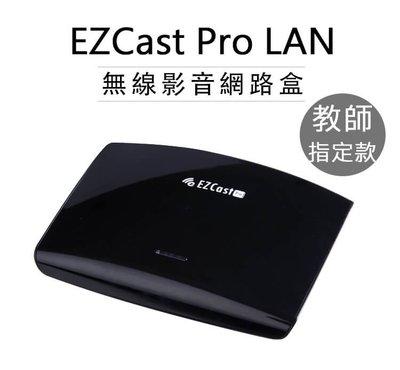 EZCast PRO LAN無線影音傳輸盒 路由分享器 Airplay Miracast HDMI VGA 電視