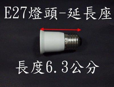 E7A14 E27變E27燈頭 E27延長座 延長式轉接燈座 E27轉E27 延長 燈頭 燈座 E27延長頭 E27