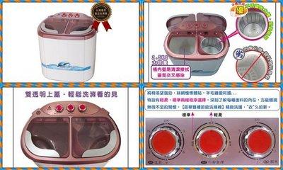 ZW-218S晶華2.5KG節能雙槽洗滌機/ 雙槽洗衣機/ 小洗衣機/ 洗衣機.不銹鋼脫水內桶堅固耐用~**13 高雄市