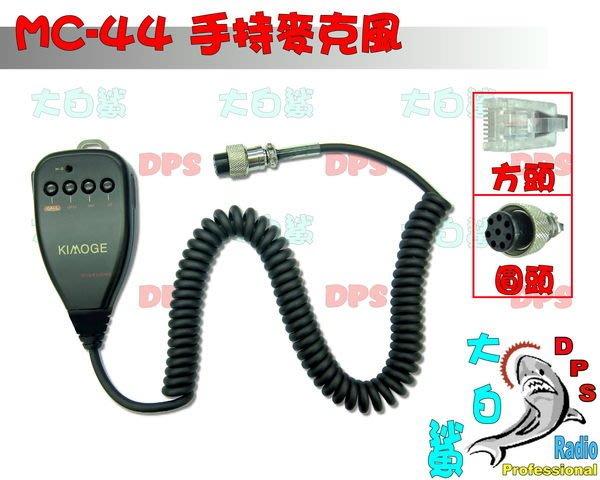 ~大白鯊無線~KIMOGE MC-44.MC-45 手持麥克風 車機用 KENWOOD TM-241.TM-721. AR-145.AR-146