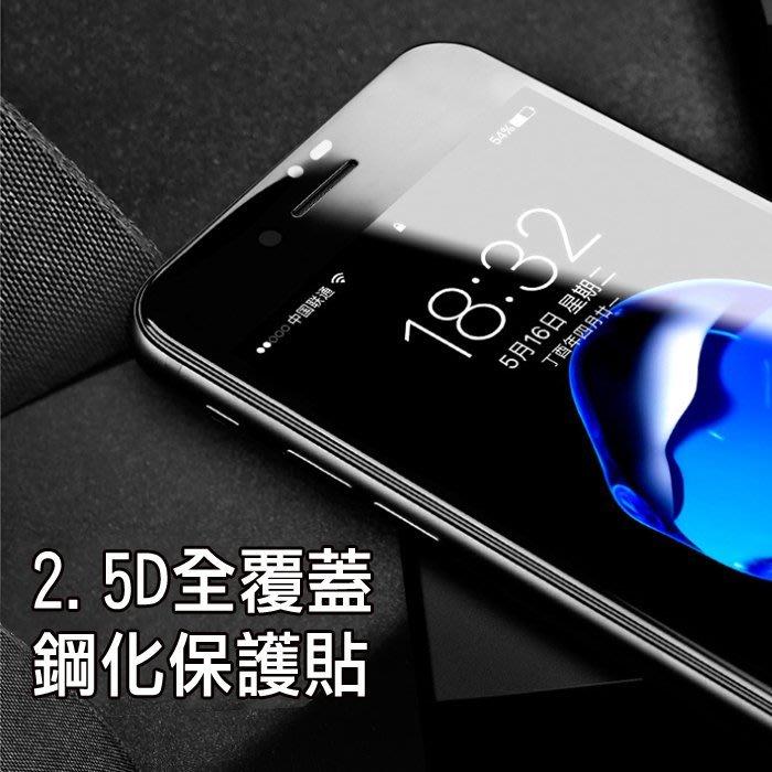iPhoneXsMax iPhoneXR iPhone78Plus 全屏滿版 鋼化玻璃 貼膜 保護貼 鋼化膜【黑/白