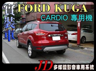 【JD 新北 桃園】CARDIO FORD KUGA 福特 原廠螢幕升級 DVD/USB/HD數位/導航/藍芽/方控 專用主機~
