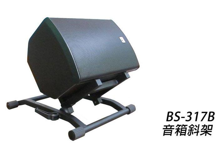 ☆ 唐尼樂器︵☆台灣製 STANDER BS-317B 音箱架/喇叭架 多角度自由調整 攜帶方便 監聽 音場更好