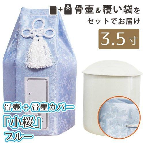 藍色櫻花 3.5寸用 寵物 骨灰罐 貓咪 狗狗 犬貓 追思 紀念 火化 骨灰罈 + 分骨袋 二件組 LUCI日本代購