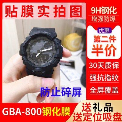 適用卡西歐G-SHOCK GBA-800DG-1A-2A-7A-8A-9A鋼化膜屏幕保護貼膜