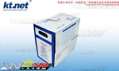 【WSW 網路線】ktnet C5E 305米/305M 自取1380元 監控工程 箱線 0.5高導電單股銅包鋁 台中市