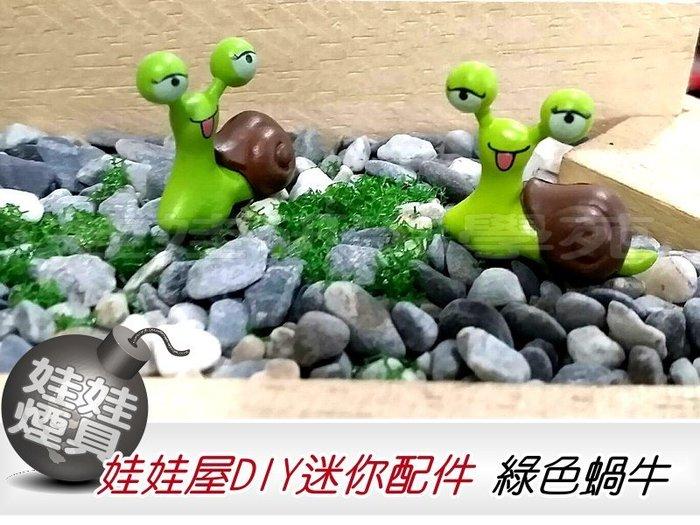 ㊣娃娃研究學苑㊣滿499元免運費 創意DIY 娃娃屋DIY迷你配件 綠色蝸牛  單售價(DIY133)
