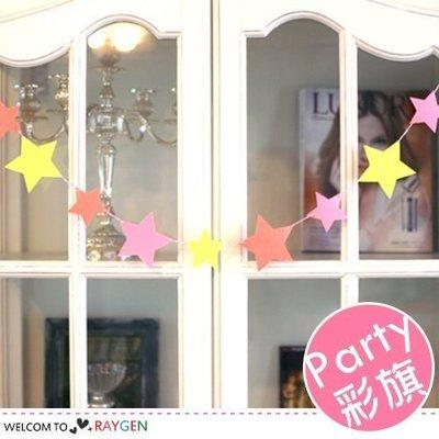 八號倉庫  DIY彩色拉花星星吊旗 派對兒童房佈置 【2E203Z617】