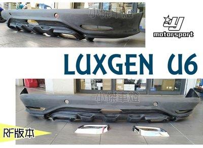 小傑車燈精品--全新 LUXGEN U6 運動版 RF版 空力套件 含尾飾管 後下巴 含烤漆
